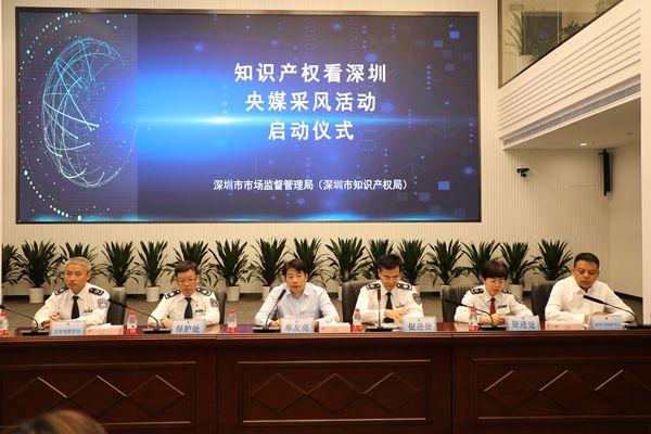 深圳知识产权保护成绩亮眼 加快打造国际一流营商环境